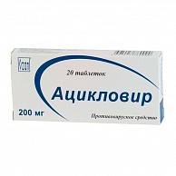Ацикловир (таблетки)