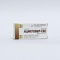 Ацикловир-СВС
