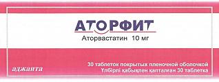 Аторфит