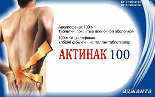 Актинак 100