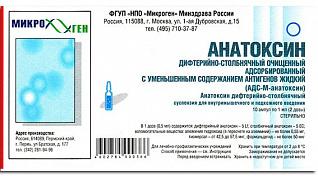 Анатоксин дифтерийно-столбнячный очищенный адсорбированный с уменьшенным содержанием антигенов жидкий (АДС-М-анатоксин)