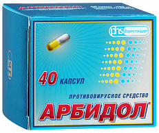 Арбидол (капсулы)