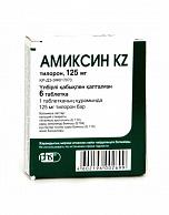 Амиксин KZ