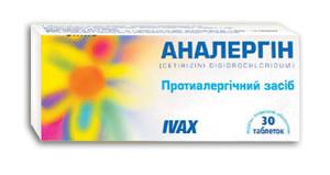 Аналергин Д